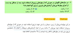 پاسخ تشریحی آزمون نظام ی عمران نظارت اسفند 95